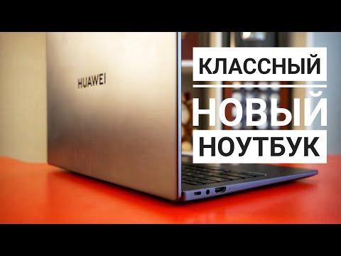 Ноутбук HUAWEI MateBook 14 2021 / Арстайл /