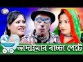 Vadaimar Bachcha Pete | ভাদাইমার বাচ্চা পেটে | Bangla Natok | Comedy Bangla