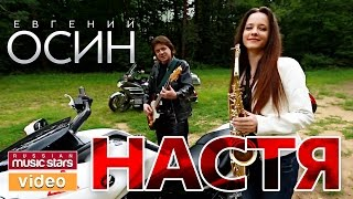 Евгений Осин - Настя (Official Video) / Evgeny Osin - Nastya