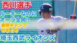 ドラフト2位西川愛也選手、春野キャンプのまとめ埼玉西武ライオンズ