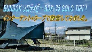 BUNDOK ソロティピー BDK-75 SOLO TIPI 1 インナーテント+タープで設営してみました。