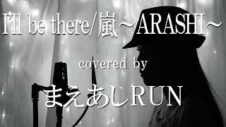I'll be there/嵐~ARASHI~  「貴族探偵」主題歌 covered by まえあしRUN