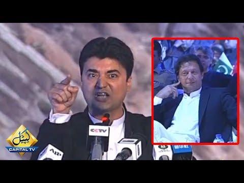 Murad Saeed Blasting Speech at Hazara Motorway Opening Ceremony  | PM Imran Khan Present