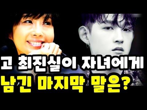[유튜브] 최진실이 아들 최환희에게 남긴 마지막 말은?..