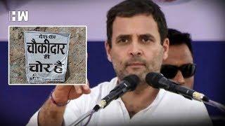 राहुल गांधी ने लगवाए नारे - चौकीदार चोर है, लोकसभा चुनाव तैयारी का ऐलान