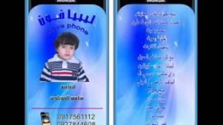 تحميل اغاني اسماء سليم الله لا يحرمنا MP3