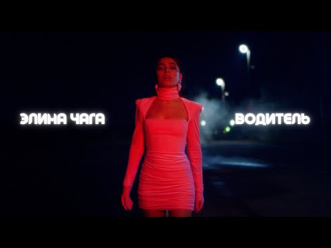 Элина Чага - Водитель