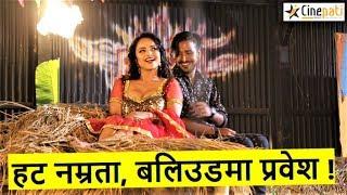 हट अवतारमा Namrata , बलिउडमा यसरी गर्दैछिन् प्रवेश ! Namrata sapkota | Cinepati tv