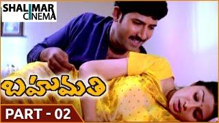 Bahumathi Movie || Part 02/13 || Venu Thottempudi, Sangeetha || Shalimarcinema