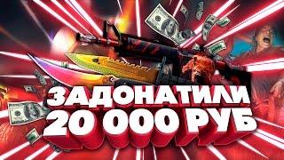 ЗАДОНАТИЛИ 20 000 РУБЛЕЙ / ВЕЛИКИЙ КАМБЭК / КАПКАН / СПАСИБО ОРАНЖ