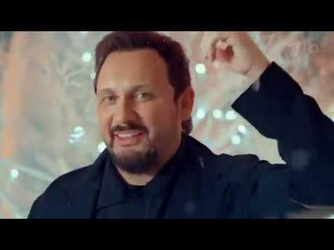 Стас Михайлов - Держи меня за руку (Новогодняя Премьера 2019)