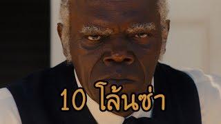 10 โล้นซ่า