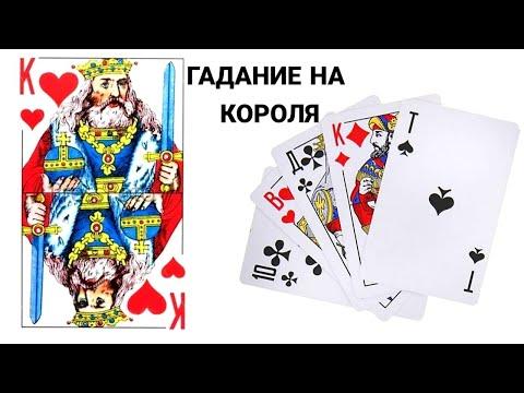 Гадание i на короля на картах гадание на будущее на игральных картах онлайн