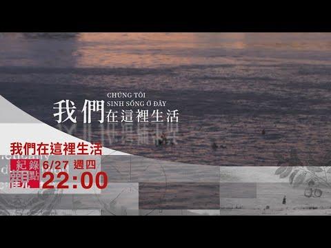 公視新南向紀錄片《我們在這裡生活》府中15首映
