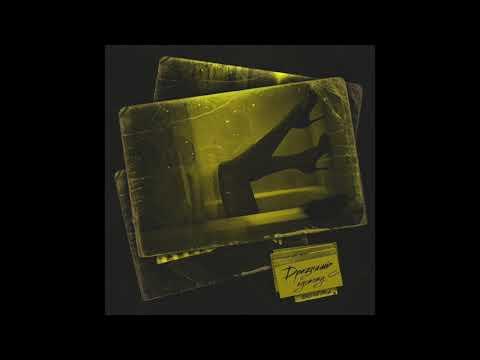 SLIMUS - Дразнишь пустоту (feat. Стриж)