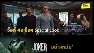 """ช็อตต่อช็อต """" End Game """" Special Look / ตัวอย่างแรก Joker กับชีวิตแสนหม่น"""