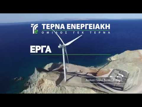 TERNA ENERGY TV SPOT