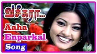 Aaha Enbargal Video Song  Vaseegara   Tamil Movie Video Song Vijay Sneha