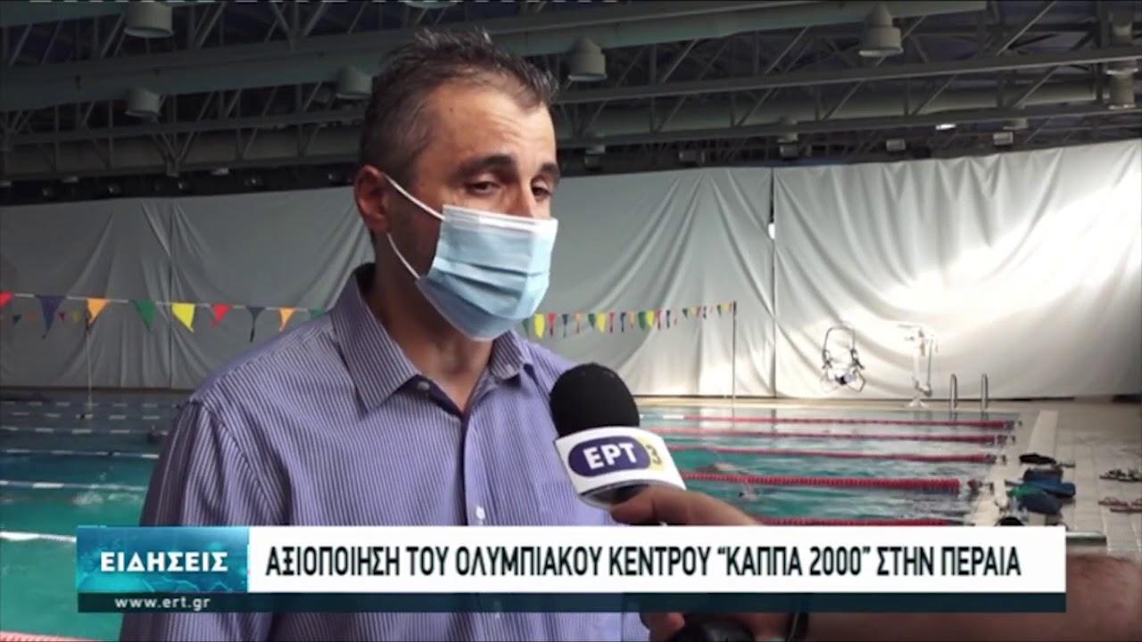 Σχέδια για αξιοποίηση του Ολυμπιακού Κέντρου ΚΑΠΠΑ 2000 | 20/9/2020 | ΕΡΤ