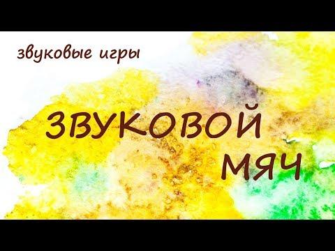 ЗВУКОВОЙ МЯЧ. Звуковая игра