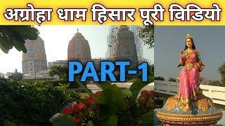 agroha dham mandir hisar haryana | अग्रोहा धाम हिसार हरियाणा | PART-1