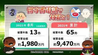 特殊詐欺!滋賀県内 2021年8月の被害状況