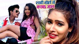 शादी तोहरे से करब जान   Krishna Jhakjhoriya का सबसे सुपरहिट गाना 2019   Bhojpuri Hit Song 2019 New
