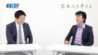 第01話 世界から見た日本人 第2部 為政者による歴史観〜ルーツを誇りたいのは中国と一緒?【CGS 日本人を考える】