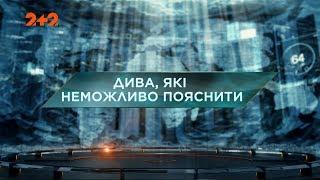Загублений світ 2 сезон 65 випуск. Дива, які неможливо пояснити