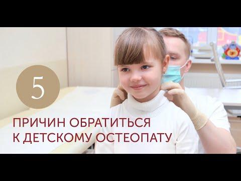 5 причин обратиться к детскому остеопату