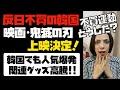 韓国で「鬼滅の刃」上映決定!関連グッズ高騰!!