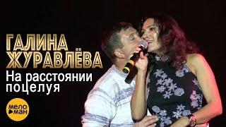 Галина Журавлева / ЖурГа - На расстоянии поцелуя (г. Орехово-Зуево, 2015 г.) LIVE