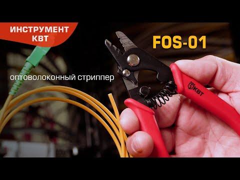 Ручной трехпозиционный стриппер FOS-01 (КВТ) для разделки оптоволоконного кабеля