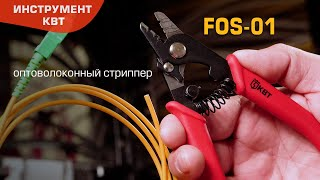 Professional 3-postion fiberglass stripper FOS-01 (КВТ)