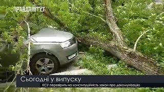 Випуск новин на ПравдаТут за 21.05.19 (20:30)