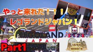 Part1ºoºまずは年パス購入!/初めてのレゴランドジャパンを思いっきり楽しむ!♪ºoºレゴランド/レゴランドジャパン/名古屋