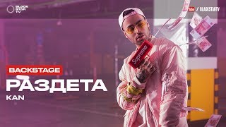 KAN - Раздета (репортаж со съемок клипа)