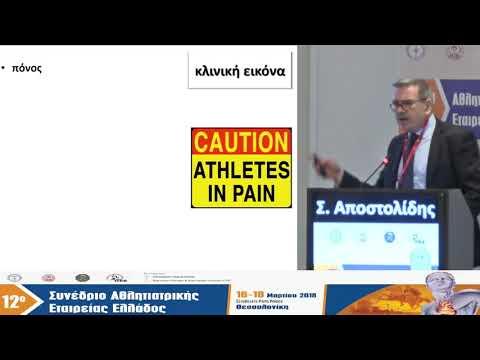 Αποστολίδης Σ. - Σύνδρομο κοιλιακών-προσαγωγών - Αθλητική κήλη