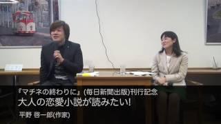 平野 啓一郎(作家)  大人の恋愛小説が読みたい! - YouTube