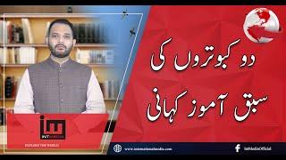 2 kabotaron ki kahani | Abid Iqbal Khari | IM Tv