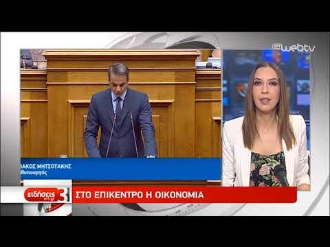 Οι επόμενοι σταθμοί της κυβέρνησης | 18/08/2019 | ΕΡΤ