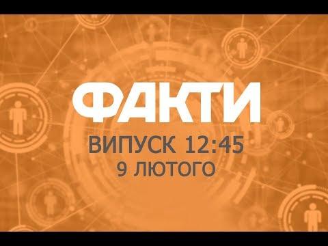 Факты ICTV - Выпуск 12:45 (09.02.2019)