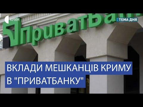 Вклади мешканців Криму в ПриватБанку | Анна Расамахіна | Тема дня