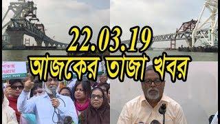 আজকের তাজা খবর (22 March 2019) Bangla News Today