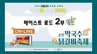 2020춘천막국수닭갈비축제 테이스트 로드 2부