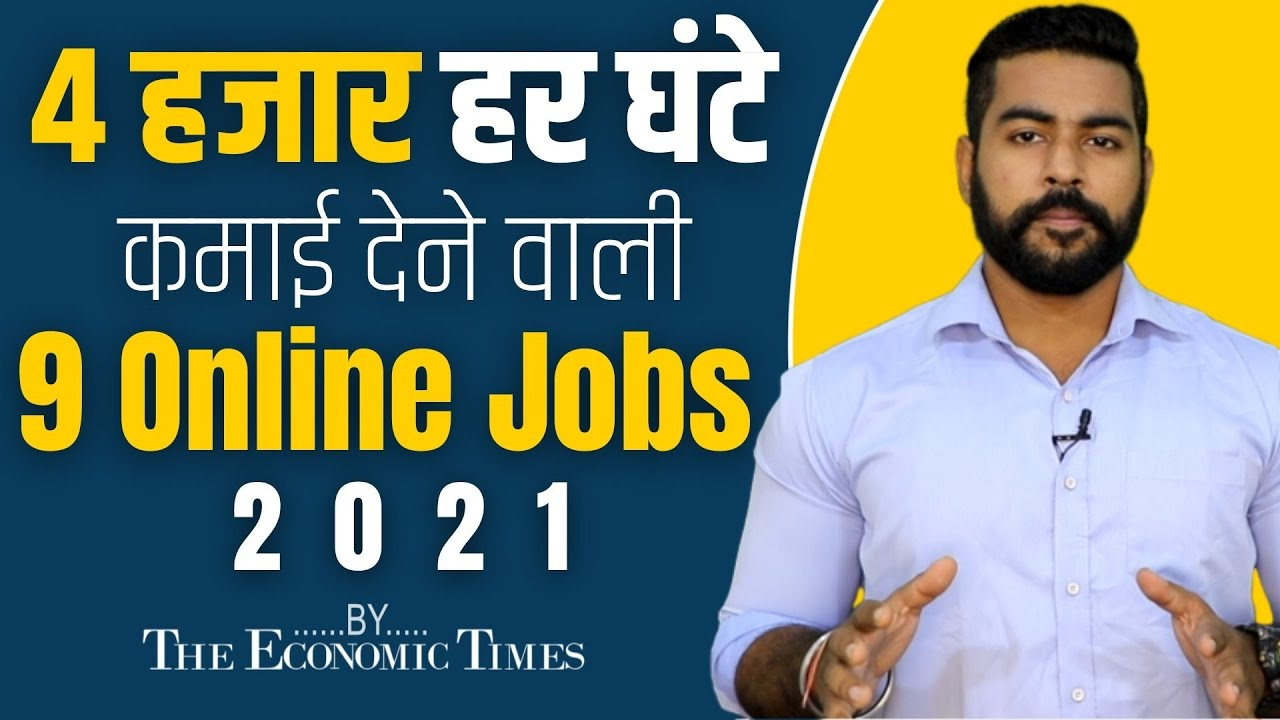 [New] EARN Rs4000/Hour Online Jobs by Economic Times   Earn Money Online 2021   Work From Home Job thumbnail