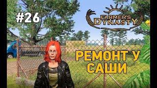 Farmers Dynasty #26 Ремонт у Саши =)