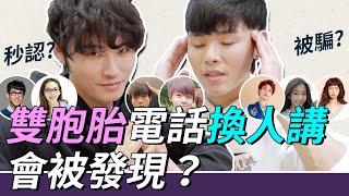 PRANK - Will their friends notice? Twins talk alternately in a phone call |TGOP K.R Bros