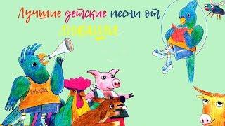 Сборник: «Лучшие детские песни от Любаши» 2017