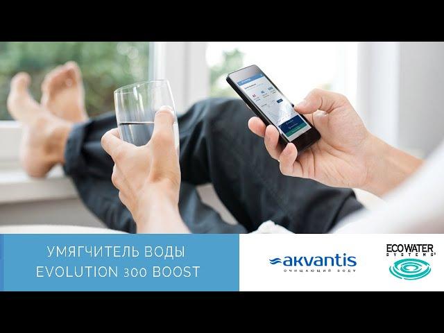 Умягчитель воды EcoWater eVolution 300 Boost